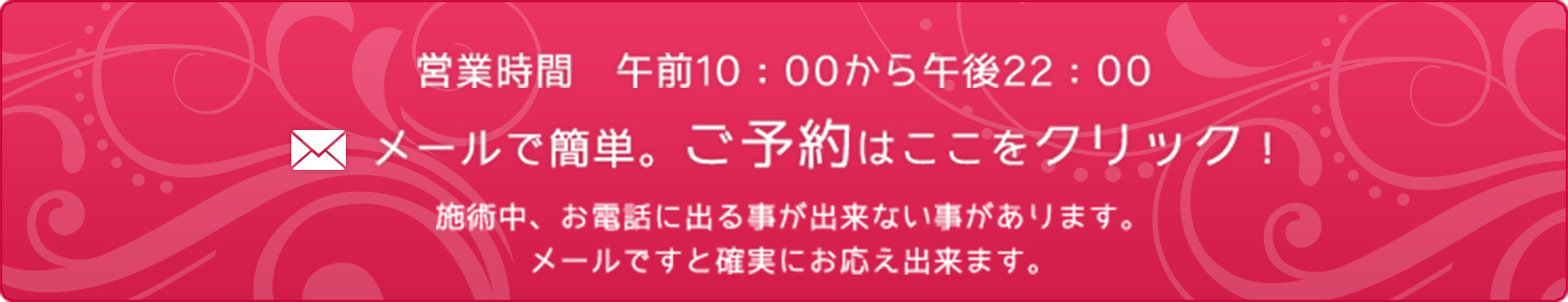 banner_bottom_01 定額エステ |