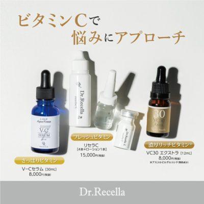 ドクターリセラ化粧品